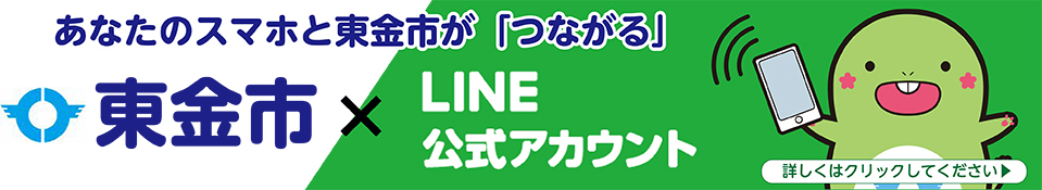 LINE official account establishment