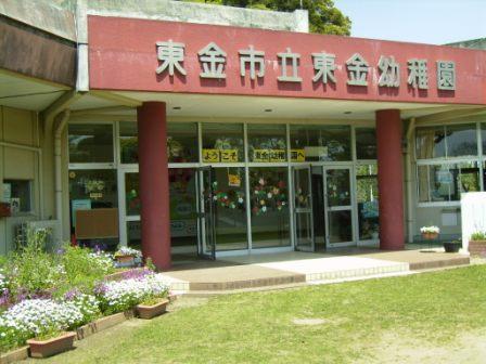 東金幼稚園 | 東金市ホームページ